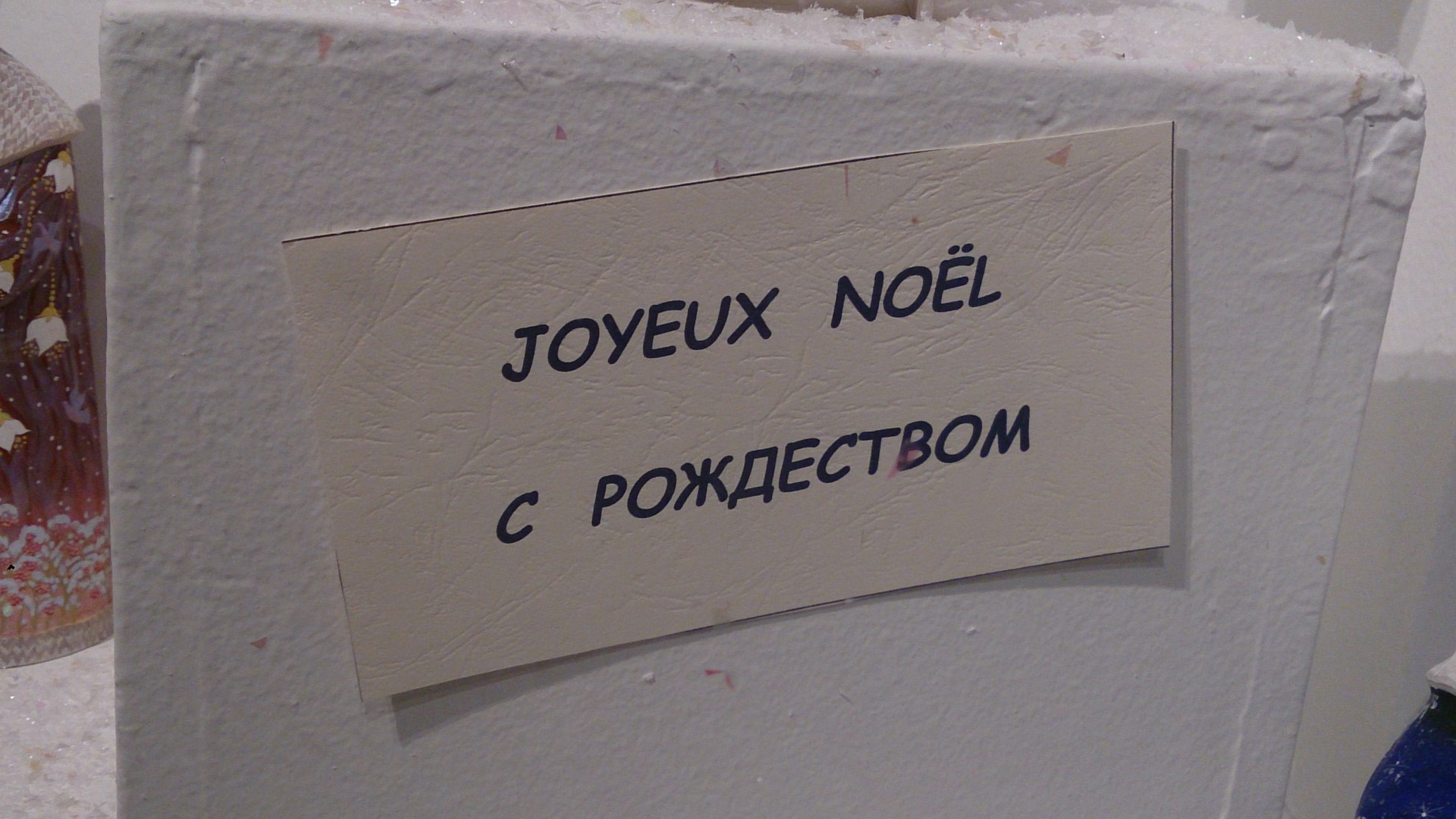 Noël à St Petersbourg - Joyeux Noël